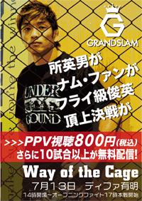 Grandslam 1 Poster