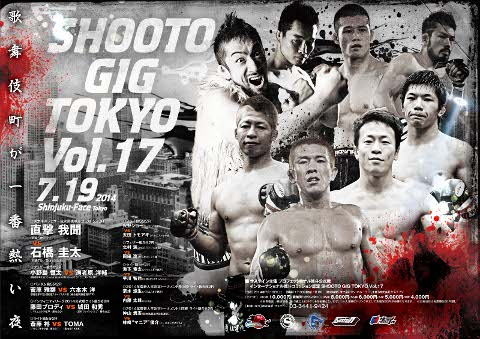 Shooto GIG Tokyo Vol 17